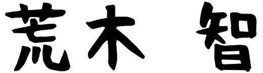 株式会社ジェイ・ビー・クラフト代表取締役社長荒木智